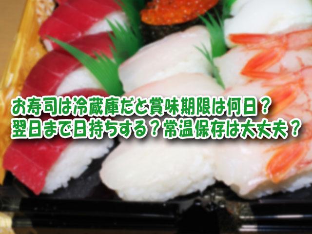 寿司 冷蔵庫 賞味期限 何日 保存