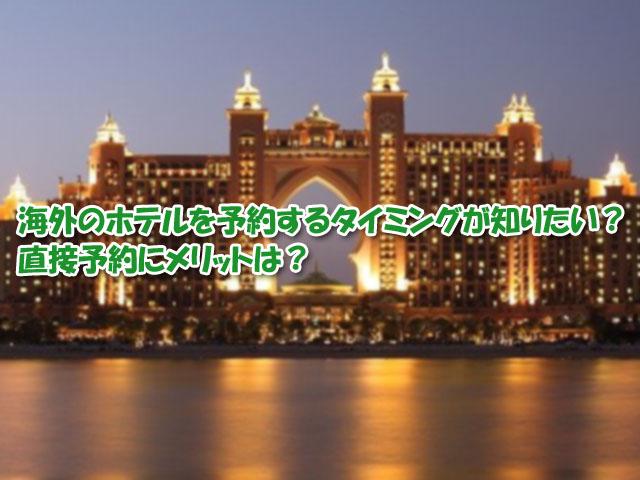 海外 ホテル 予約 タイミング