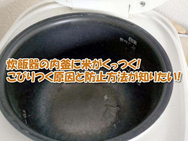 炊飯器 米 くっつく