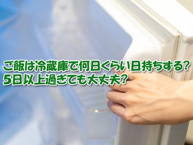 ご飯 冷蔵庫 何日 日持ち