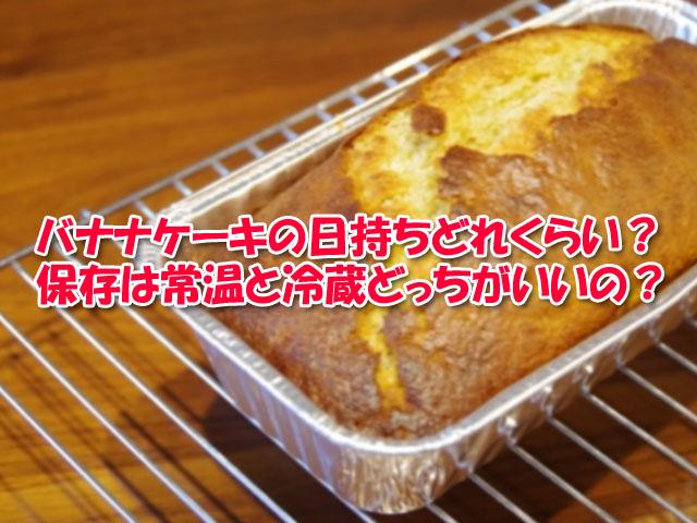 バナナ ケーキ 日持ち