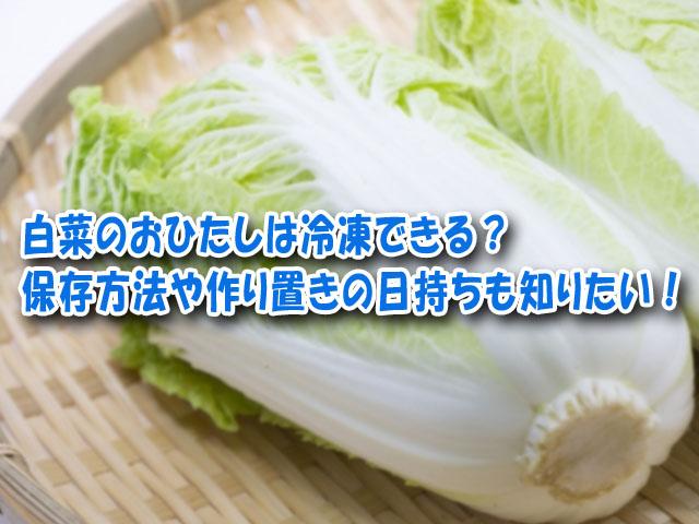 白菜 おひたし 冷凍