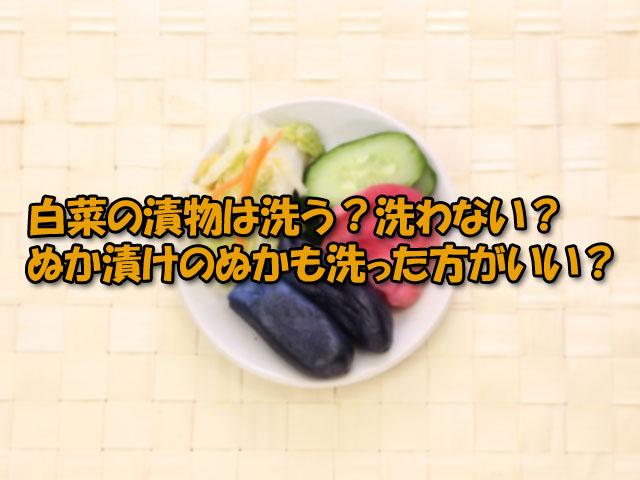 白菜 漬物 洗う