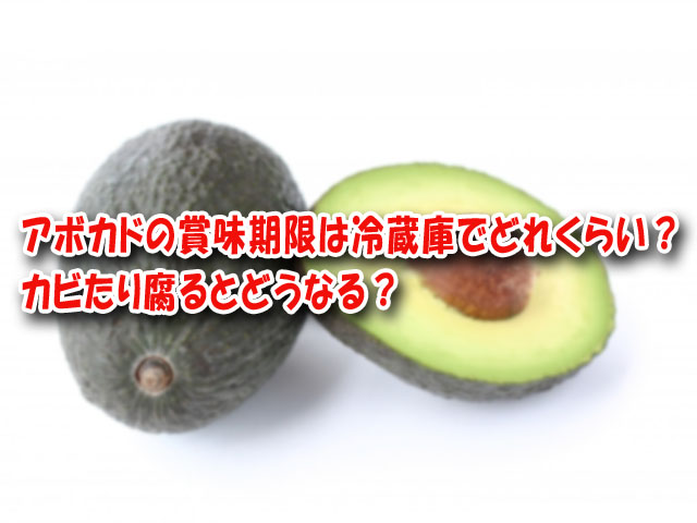 アボカド 賞味期限 冷蔵庫