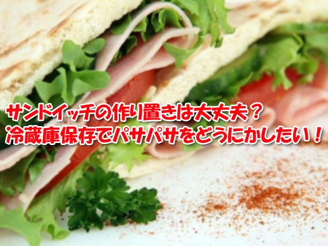 サンドイッチ 作り置き 冷蔵庫