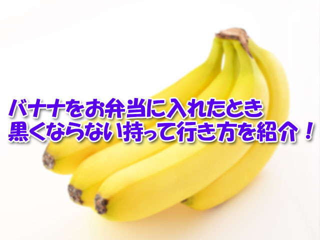 バナナ 弁当 黒くならない