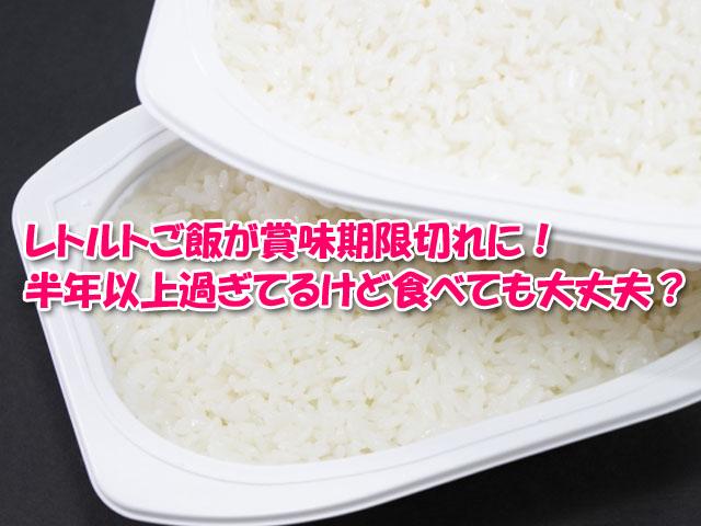 レトルトご飯 賞味期限切れ 半年