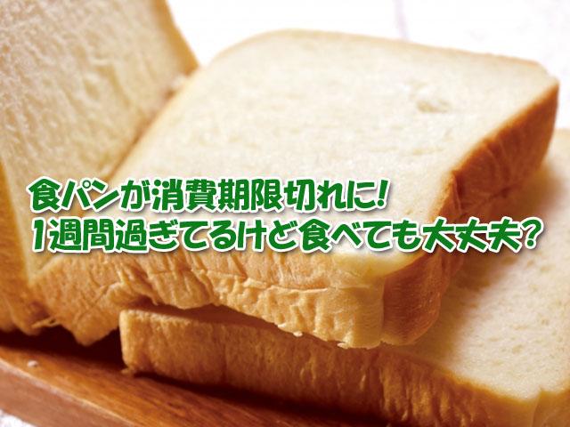 食パン 消費期限切れ 1週間