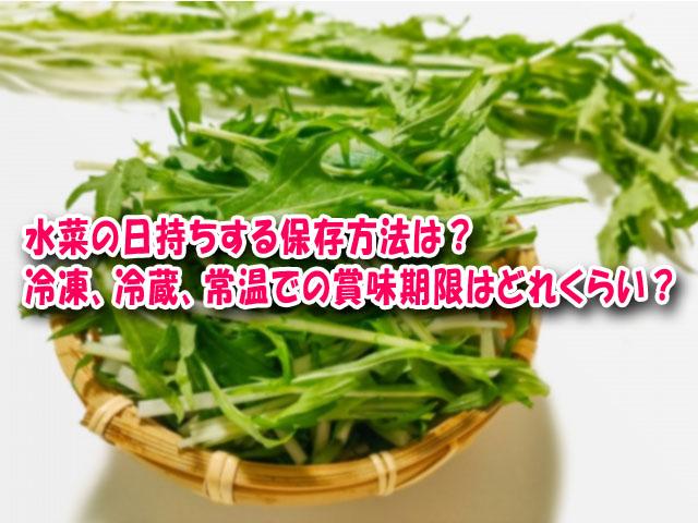 水菜 保存方法 冷凍