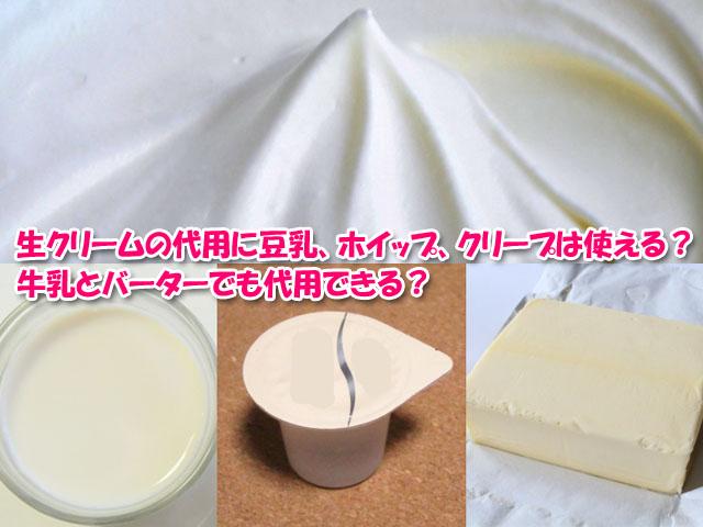 生クリーム 代用 豆乳