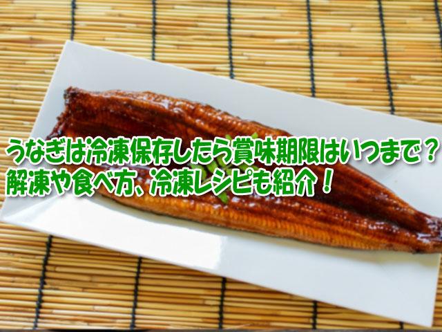 うなぎ 冷凍保存 賞味期限