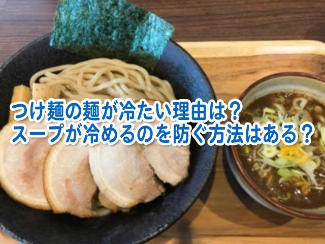 つけ麺 麺 冷たい
