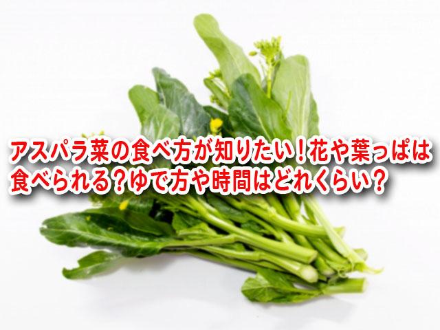 アスパラ菜の食べ方 花