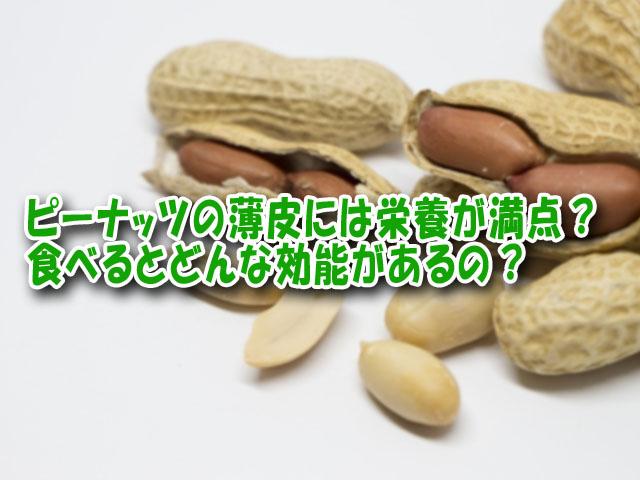 ピーナッツ 薄皮 栄養