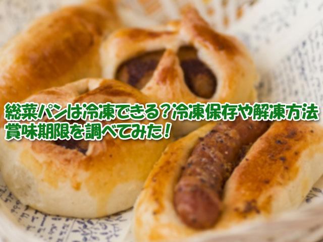 総菜パン 冷凍できる