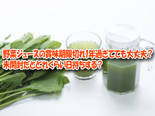 野菜ジュース 賞味期限切れ