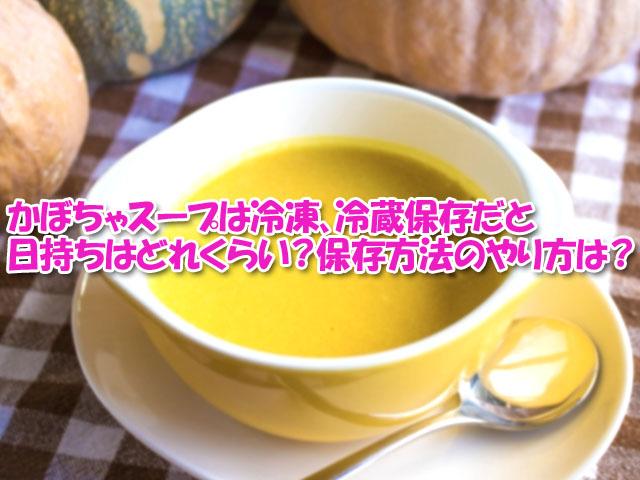 かぼちゃスープ 冷凍保存