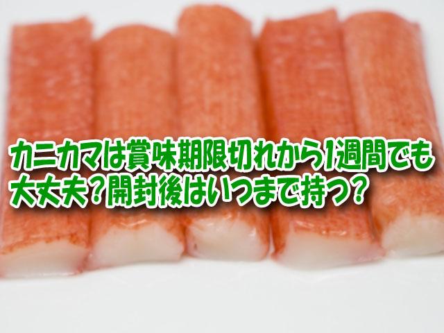 カニカマ 賞味期限切れ 1週間