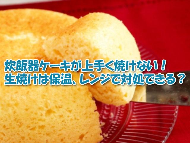 炊飯器 ケーキ 生焼け
