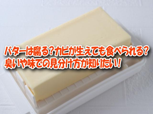バター 腐る