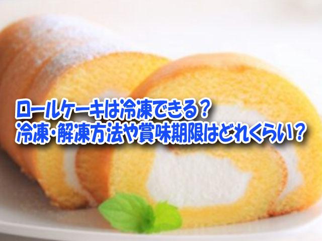 ロールケーキ 冷凍できる