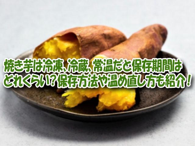 焼き芋 保存 冷凍